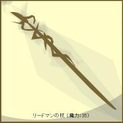 リードマンの杖02