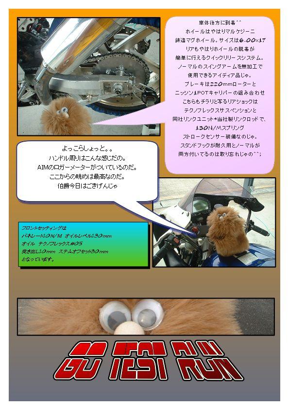 2LAP3ページ クリッククリック