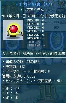 Maple110111_193436.jpg