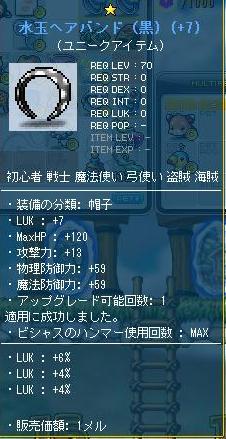 Maple110727_203404.jpg