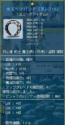 Maple110727_204853.jpg