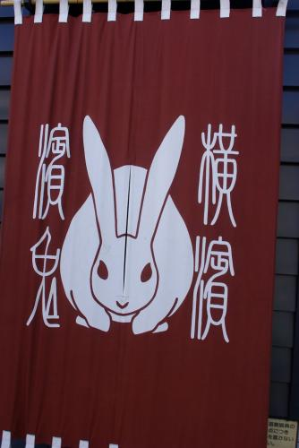横濱濱兎 井土ヶ谷 本店 店先