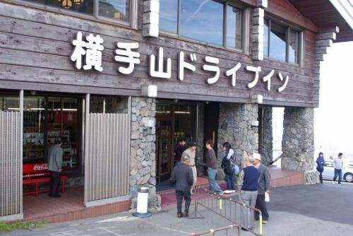 横手山 ドライブイン 前2008秋