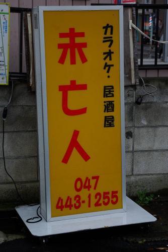 未亡人 看板 鎌ヶ谷大仏 駅前