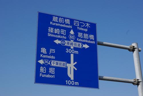 千葉から東京に 江戸川渡る