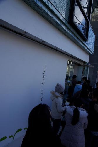 うさぎのしっぽ 2009初入店