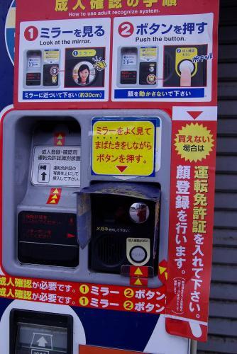 顔認識成人確認タバコ販売機
