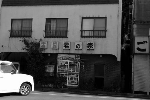 白黒 中華料理 君の家