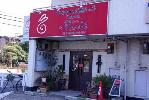 Iロールケーキと焼菓子の店 Patissrie 工房 Roule