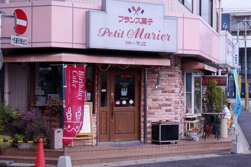 フランス菓子 Petit Marier 幕張本郷