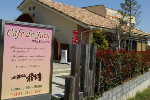Cafe de Juin 西洋菓子処 樹杏