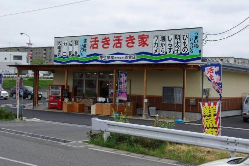 活き活き家 八千代 道の駅向かい オープン