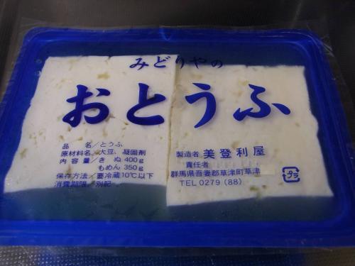 R0011242幻豆腐