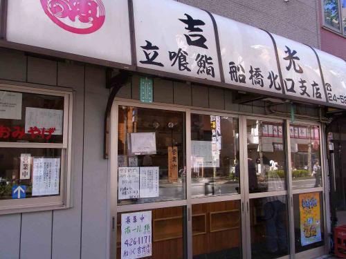 R0011474吉光 立喰鮨 船橋北口支店