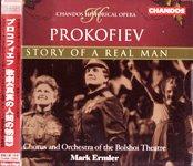 プロコフィエフ 歌劇「真実の人間の物語」