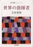 吉田秀和  「世界の指揮者」  ちくま文庫、新潮文庫