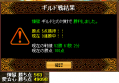 20110501煉獄戦結果