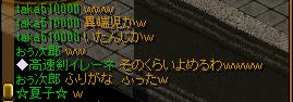20110720イレーネ2