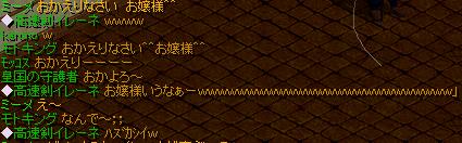 20110729イレーネ4