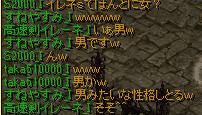 20110729イレーネ2