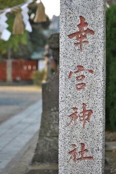幸手市「幸宮神社」002
