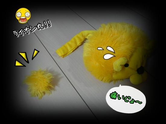 不運なライオン丸