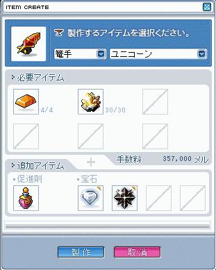 メーカーユニコ