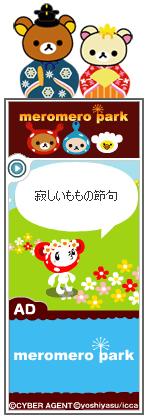 ごめんよぉ・・・(ノω・、)