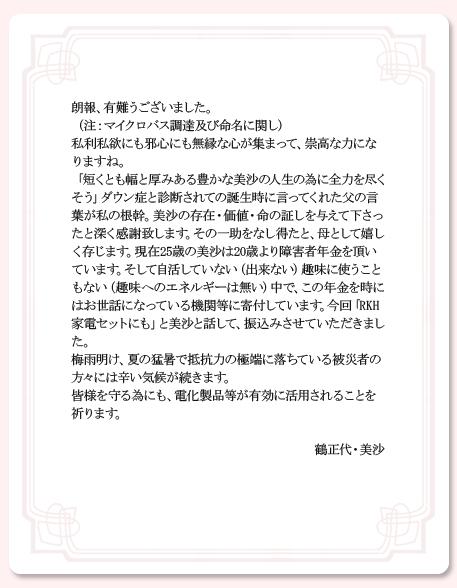 letter_base0725.jpg