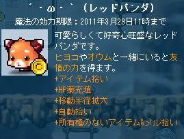 20110305_2.jpg
