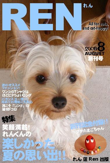 RENの雑誌