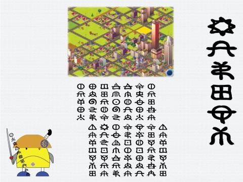 ヲシテ町人口一千人突破記念壁紙