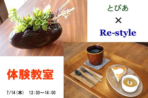 造花・多肉植物アレンジ体験教室