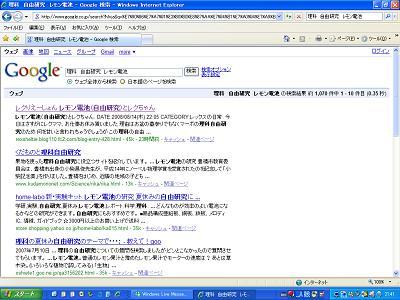 Google検索一位記念