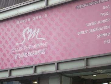 SM專賣店2