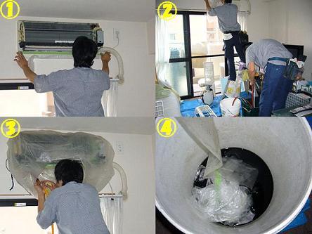エアコン洗浄