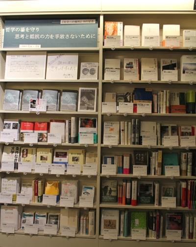 Book1sttetugakunokenri.jpg