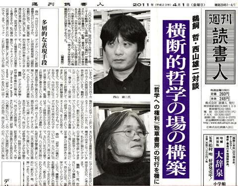 Dokusyojin20110401.jpg