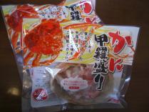 蟹甲羅焼き