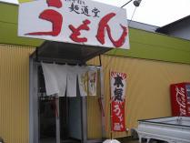 麺通堂 郡家店