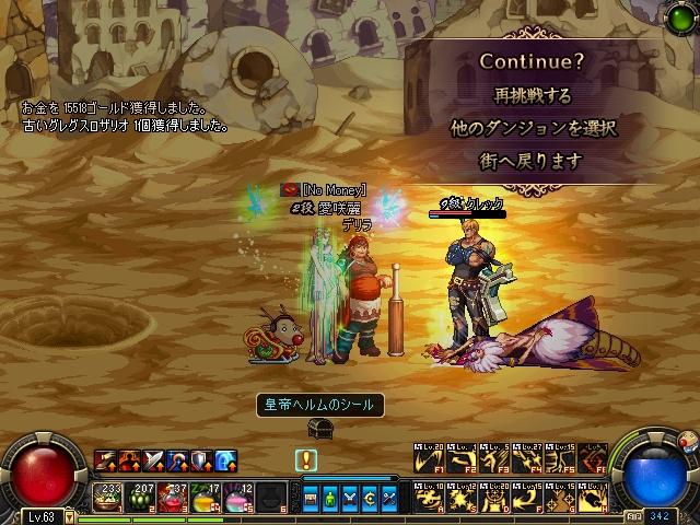 ScreenShot2011_0216_191326033.jpg