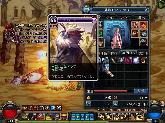 ScreenShot2011_0217_193240994.jpg