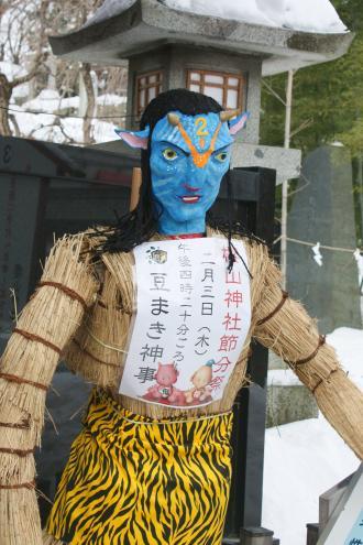 桜山神社のアバター鬼