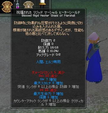 mabinogi_2008_08_27_012ひーたー!