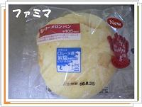 P1000793(メロンパン)2