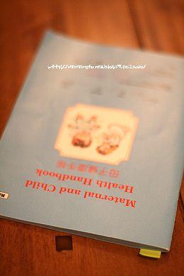 母子手帳英語バージョン