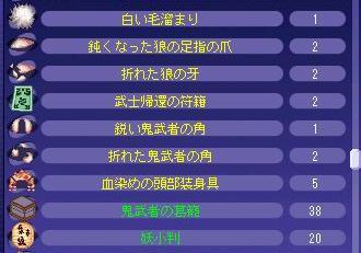 onikoku03.jpg