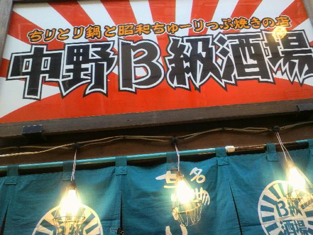 中野B級1