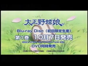 09年07月10日01時59分-TBSテレビ-[新]大正野球.MPG_000200633