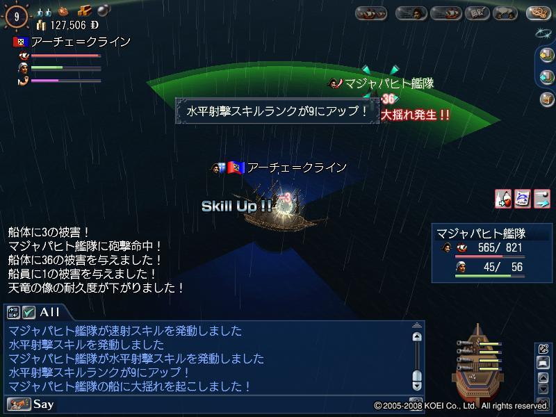 アーチェ 水平射撃 R9